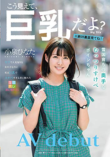 An immature snowy grew up Moody sukebe Boyne's Koizumi Hinata AV debut(Quantities limited)(Limited) [DVD]