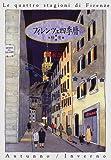 フィレンツェ四季暦 秋・冬 画像