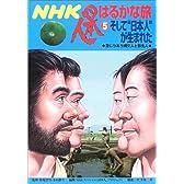 "NHK日本人はるかな旅〈5〉そして""日本人""が生まれた―混じりあう縄文人と弥生人"