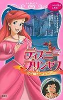 ディズニープリンセス なぞ解きへようこそ リトル・マーメイド~星のネックレス~ アラジン~宝石の果樹園~ (講談社KK文庫)