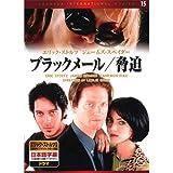 ブラックメール / 脅迫 EMD-10015 [DVD]