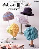 手あみの帽子 棒針あみとかぎ針あみ (Let's Knit series)