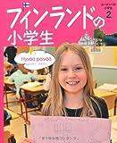 フィンランドの小学生 (ヨーロッパの小学生)