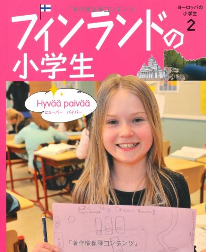 フィンランドの小学生 (ヨーロッパの小学生)の詳細を見る