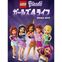 LEGO(R)フレンズ:ガールズ4ライフ(吹替版)