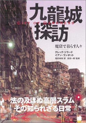 九龍城探訪 魔窟で暮らす人々 - City of Darkness