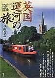 英国運河の旅: ナローボートでゆっくり、のんびり田園めぐり