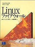 Linuxファイアウォール