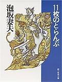 11枚のとらんぷ (創元推理文庫—現代日本推理小説叢書)