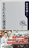 大人のための読書法 (角川oneテーマ21)