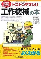 トコトンやさしい工作機械の本 (B&Tブックス―今日からモノ知りシリーズ)