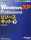 MS WINDOWS XP PROFESSIONAL リソースキット下 (マイクロソフト公式解説書) 画像