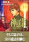 神の雫 第5巻