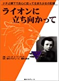 ライオンに立ち向かって―ナチ占領下で良心に従って生きた少女の記録