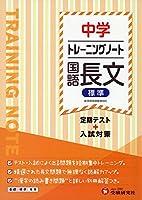 中学 トレーニングノート 国語長文(標準): 定期テスト+入試対策 (中学トレーニングノート)