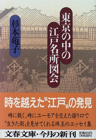 東京の中の江戸名所図会 (文春文庫)