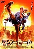 マザーヒート [DVD]