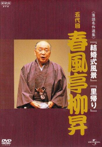 NHK-DVD落語名作選集 春風亭柳昇 五代目...