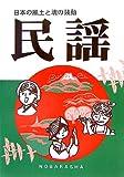 民謡 ~日本の風土と魂の鼓動~