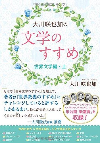 大川咲也加の文学のすすめ~世界文学編~(上) (OR BOOKS)