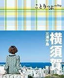 ことりっぷ 横須賀 三浦半島 (旅行ガイド) 画像