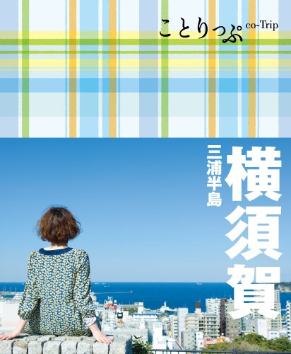 ことりっぷ 横須賀 三浦半島 (旅行ガイド)