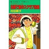 古都で恋のスクラブ洗顔 / 村田 順子 のシリーズ情報を見る