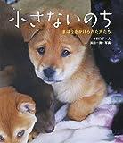 小さないのち―まほうをかけられた犬たち 画像