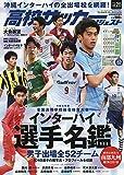 高校サッカーダイジェスト VOL.28 2019年 8/20 号