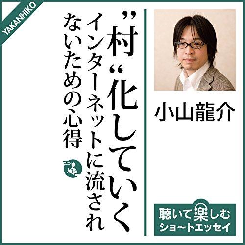 """""""村""""化していくインターネットに流されないための心得   小山 龍介"""