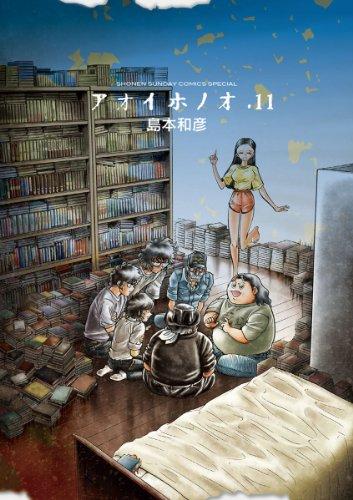 アオイホノオ(11) (ゲッサン少年サンデーコミックス)の詳細を見る