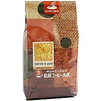 松屋コーヒー本店 グァテマラ・ラ ボルサ 200g (粗挽き)