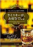 ちょっとオシャレな混声合唱曲集 ウイスキーが、お好きでしょ (2061)