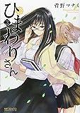 ひまわりさん3 (MFコミックス アライブシリーズ)