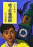 ([え]2-20)塔上の奇術師 江戸川乱歩・少年探偵20 (ポプラ文庫)