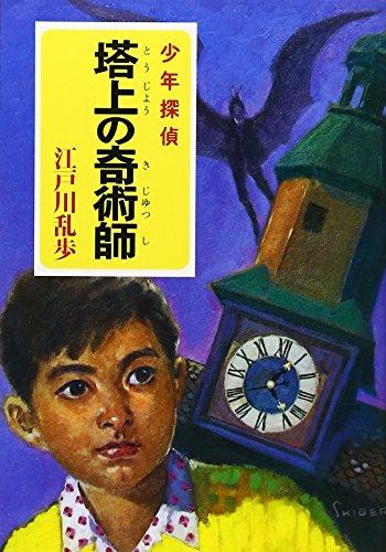 ([え]2-20)塔上の奇術師 江戸川乱歩・少年探偵20 (ポプラ文庫)の詳細を見る