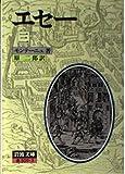 エセー 3 (岩波文庫 赤 509-3)