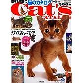 日本と世界の猫のカタログ 2008年版 (SEIBIDO MOOK)