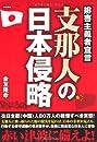 支那人の日本侵略―排害主義者宣言