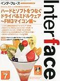 Interface (インターフェース) 2012年 07月号 [雑誌]