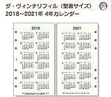2018年版 バイブルサイズ ダ・ヴィンチ 4年カレンダー システム手帳リフィル DR1825