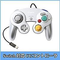【E-game】 ニンテンドー ゲームキューブ コントローラ (Switch WiiU Wii ゲームキューブ 振動対応)クロス & 日本語説明書 & 1年保証付き「シルバー」
