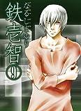鉄壱智 9 (IDコミックス ZERO-SUMコミックス)