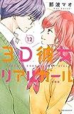 3D彼女 リアルガール 新装版(12) (デザートコミックス)