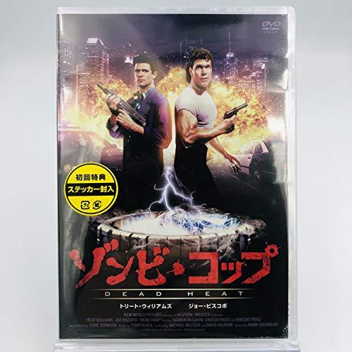 ゾンビ・コップ 初回限定特典ステッカー封入 [DVD]