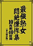 最強熟女 悶絶傑作集 10枚組40時間 [永久保存版] ダイナマイトエンタープライズ [DVD]
