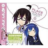 ドラマCD あっちこっち 第3巻(初回限定特装版)