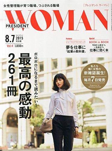 PRESIDENT WOMAN VOL.4 (プレジデント8.7号別冊) (プレジデント ウーマン)の詳細を見る