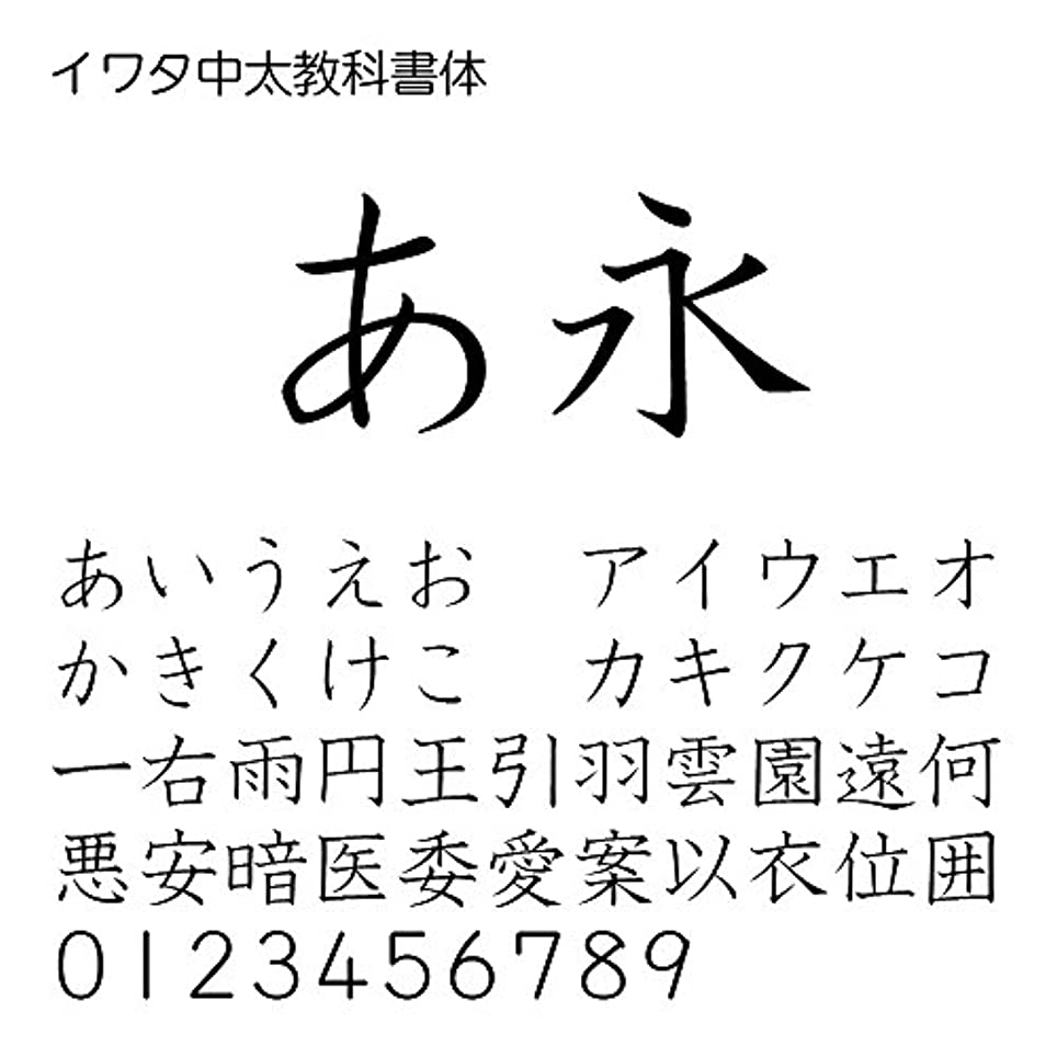 階段解く哀れなイワタ中太教科書体 TrueType Font for Windows [ダウンロード]