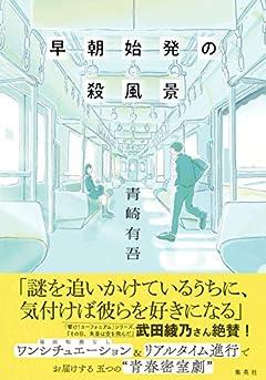高校生たちの日常の謎短編集〜青崎有吾『早朝始発の殺風景』
